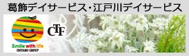 株式会社シーティーエフ 葛飾デイサービス・江戸川デイサービス